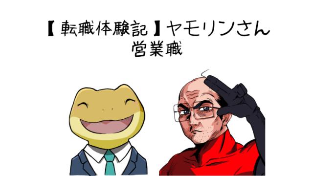 【転職体験記】ヤモリンさん