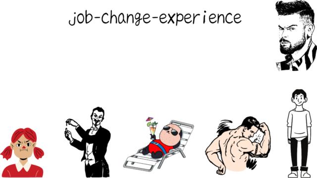 みんなの「転職体験記」