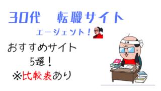 30代 おすすめ 転職サイト 5選! (1)