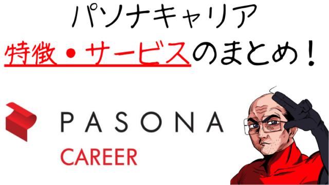 【転職サイト】パソナキャリア