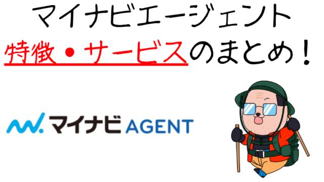 【転職サイト】マイナビエージェント