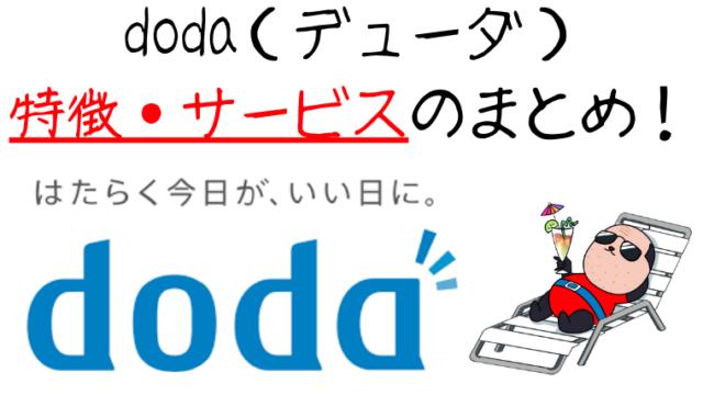 【転職サイト】doda(デューダ)