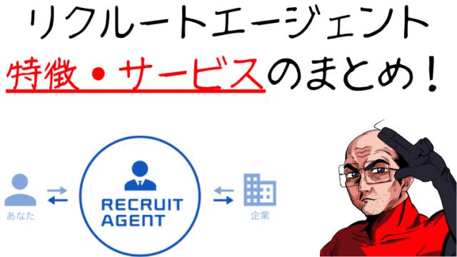 【転職サイト】リクルートエージェント